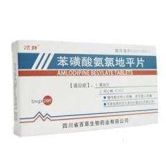 苯磺酸氨氯地平片(顺静)