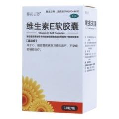 维生素E软胶囊(葵花古芳)
