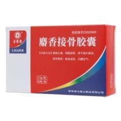 麝香接骨胶囊(益馨康)