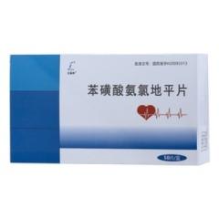 苯磺酸氨氯地平片(玉福燕)