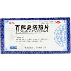 百癣夏塔热片()