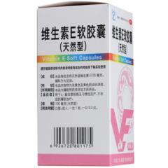 维生素E软胶囊()