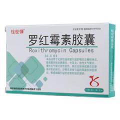 罗红霉素胶囊(惍世康)