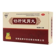 舒肝健胃丸(英雄)
