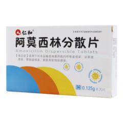 阿莫西林分散片(仁和)