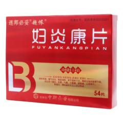 妇炎康片(联邦必妥)