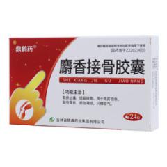 麝香接骨胶囊(鼎鹤药)