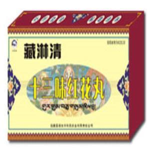 十三味红花丸()