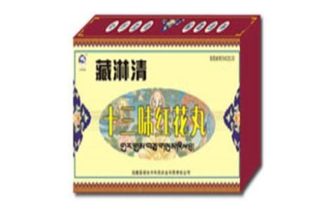 十三味红花丸()主图
