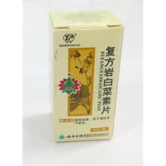 复方岩白菜素片(云南白药)