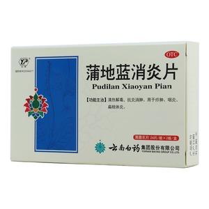 蒲地蓝消炎片(云丰)