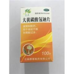 大黄碳酸氢钠片()
