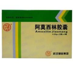 阿莫西林胶囊(健民)