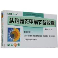 头孢氨苄甲氧苄啶胶囊(葵花)