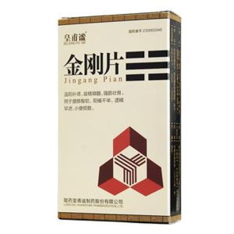 金刚片(皇甫谧)包装主图