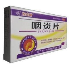 咽炎片(好立康)