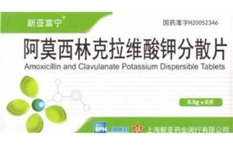 阿莫西林克拉维酸钾分散片(新亚富宁)主图