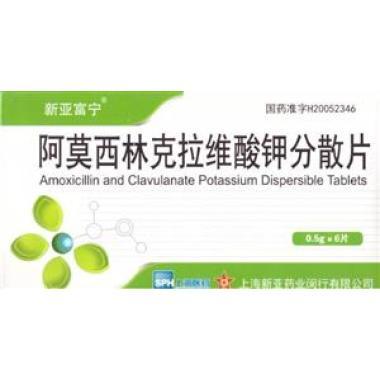 阿莫西林克拉维酸钾分散片(新亚富宁)