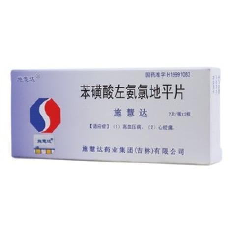 苯磺酸左氨氯地平片(施慧达)包装主图