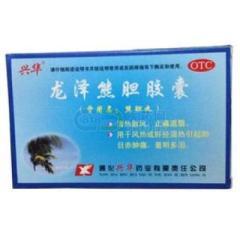 龙泽熊胆胶囊(兴华)