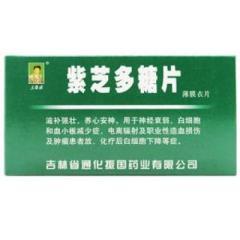 紫芝多糖片(王振国)