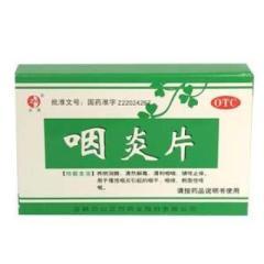 咽炎片(正茂)
