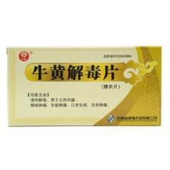 牛黄解毒片(平康)