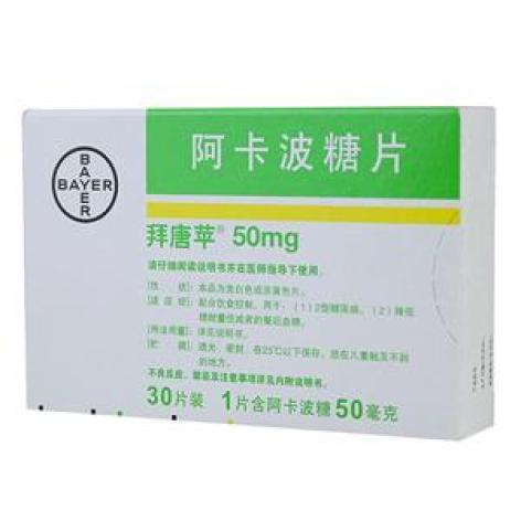 阿卡波糖片(拜唐苹)包装主图