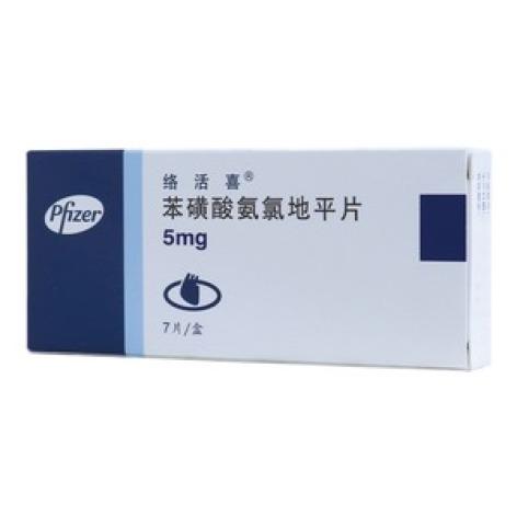 苯磺酸氨氯地平片(络活喜)包装主图