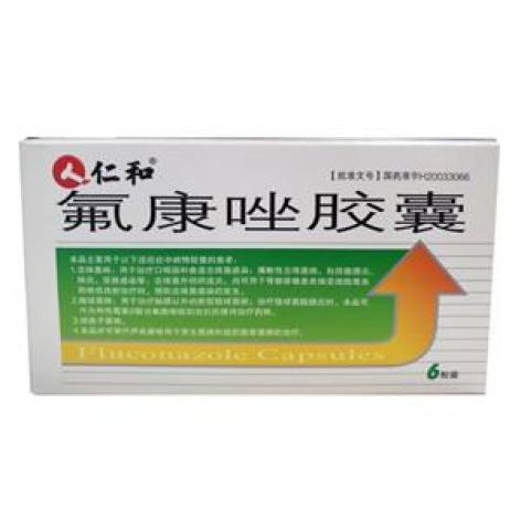 氟康唑胶囊(鲁银)包装主图