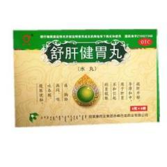 舒肝健胃丸(颈复康)
