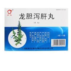 龙胆泻肝丸(丹龙)