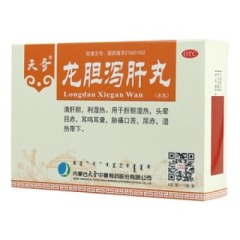 龙胆泻肝丸(天奇)