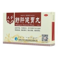 舒肝健胃丸(天奇)