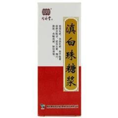滇白珠糖浆(同济堂)