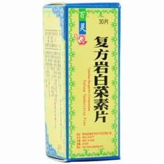 复方岩白菜素片(百灵鸟)
