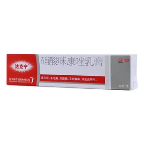 硝酸咪康唑乳膏(达克宁)包装主图