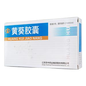 黄葵胶囊(苏中药业)