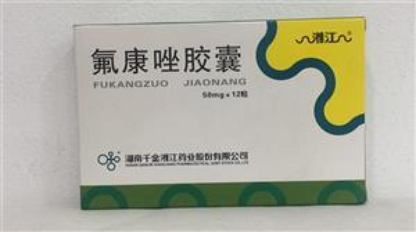 氟康唑胶囊(湘江)包装主图