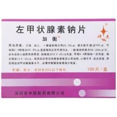左甲状腺素钠片(加衡)