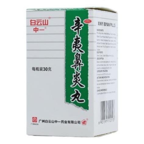 辛夷鼻炎丸(白云山)包装主图
