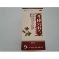 香砂六君片(万年青)