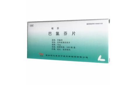 巴氯芬片(枢芬)主图