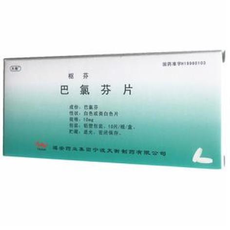 巴氯芬片(枢芬)包装主图