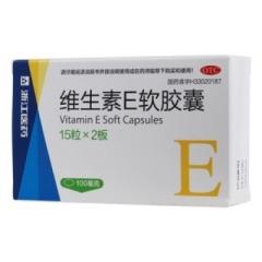 维生素E软胶囊(新昌)