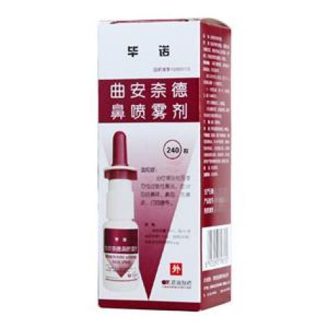 曲安奈德鼻喷雾剂(毕诺)包装主图