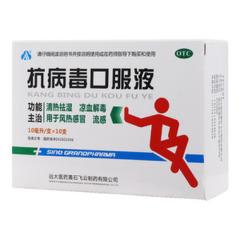 抗病毒口服液(飞云)