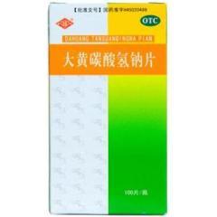 大黄碳酸氢钠片(康诺)