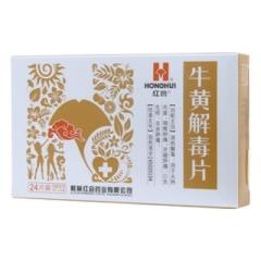 牛黄解毒片(紅會)