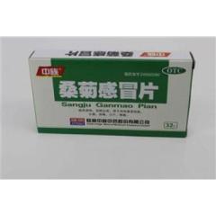 桑菊感冒片(中族)